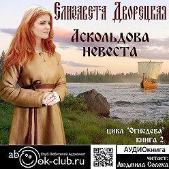 Елизавета Дворецкая - Аскольдова невеста