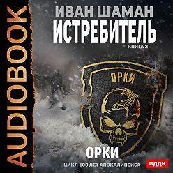 Иван Шаман - Истребитель 2: Орки