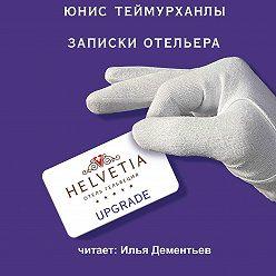 Юнис Теймурханлы - «Upgrade». Записки отельера
