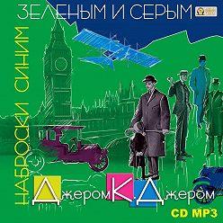 Джером Джером - Наброски синим, зеленым и серым
