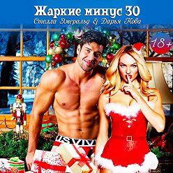 Дарья Кова - Жаркие минус 30