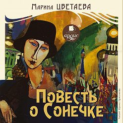 Марина Цветаева - Повесть о Сонечке