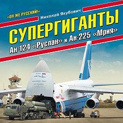 Николай Якубович - Супергиганты Ан-124 «Руслан» и Ан-225 «Мрия». «Он же русский!»