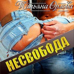 Тальяна Орлова - Несвобода
