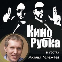 Павел Дикан - Актер театра и кино Михаил Полежаев