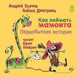 Андрей Усачев - Как поймать мамонта. Первобытная история