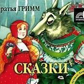 Якоб и Вильгельм Гримм - Сказки братьев Гримм