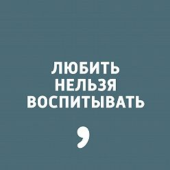Дима Зицер - Выпуск 1