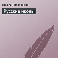 Николай Покровский - Русские иконы
