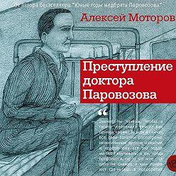 Алексей Моторов - Преступление доктора Паровозова
