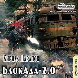 Кирилл Шарапов - БлокАда-2.0