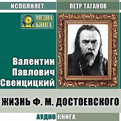 Валентин Свенцицкий - Жизнь Ф. М. Достоевского