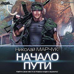 Николай Марчук - Начало пути