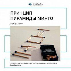 Smart Reading - Краткое содержание книги: Принцип пирамиды Минто. Барбара Минто