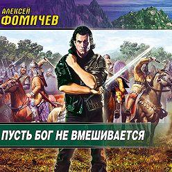 Алексей Фомичев - Пусть Бог не вмешивается