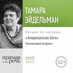 Тамара Эйдельман - Лекция «Американские боги. Комментарий историка»