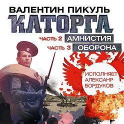 Валентин Пикуль - Каторга (часть 2 и часть 3)