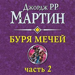 Джордж Мартин - Буря мечей (часть 2)