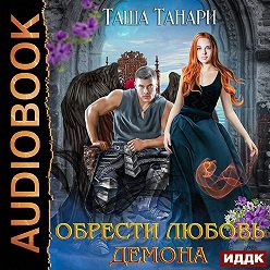 Таша Танари - Обрести любовь демона