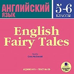 Коллектив авторов - English Fairy Tales