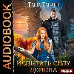 Таша Танари - Испытать силу демона