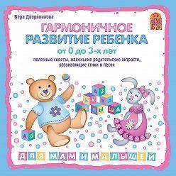 Вера Дворянинова - Гармоничное развитие ребенка от 0 до 3 лет