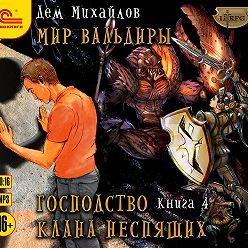 Дем Михайлов - Господство клана Неспящих. Книга 4