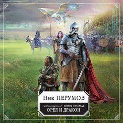 Ник Перумов - Орёл и Дракон
