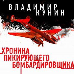 Владимир Кунин - Хроника пикирующего бомбардировщика
