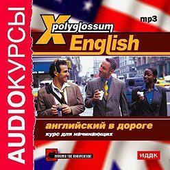 Сборник - X-Polyglossum English. Английский в дороге. Курс для начинающих