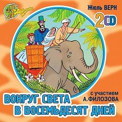 Жюль Верн - Вокруг света в 80 дней (спектакль)