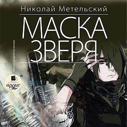 Николай Метельский - Маска зверя