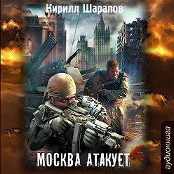 Кирилл Шарапов - Москва атакует