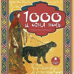 Эпосы, легенды и сказания - Тысяча и одна ночь