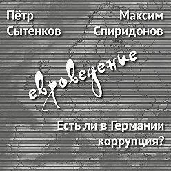 Максим Спиридонов - Естьли вГермании коррупция?