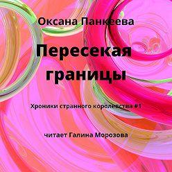Оксана Панкеева - Пересекая границы