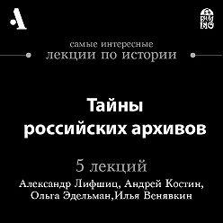 Ольга Эдельман - Тайны российских архивов (Лекции Arzamas)