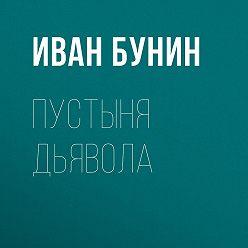 Иван Бунин - Пустыня дьявола