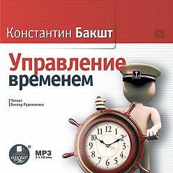 Константин Бакшт - Управление временем