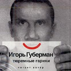 Игорь Губерман - Тюремные Гарики