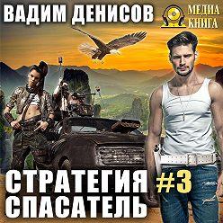 Вадим Денисов - Стратегия. Спасатель