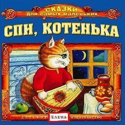 Неустановленный автор - Спи, котенька