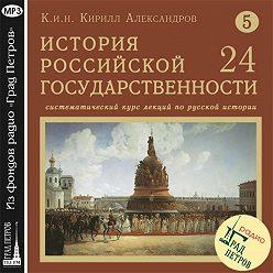 Кирилл Александров - Лекция 104. Конец русско-польской войны