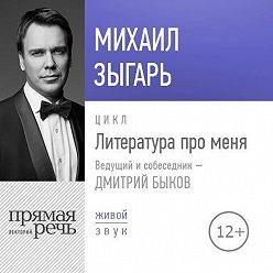 Михаил Зыгарь - Литература про меня. Михаил Зыгарь