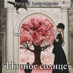 Наталья Александрова - Ночное солнце