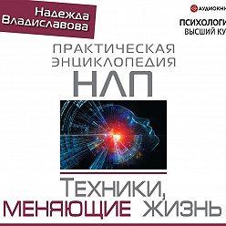 Надежда Владиславова - НЛП. Техники, меняющие жизнь