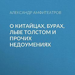 Александр Амфитеатров - О китайцах, бурах, Льве Толстом и прочих недоумениях