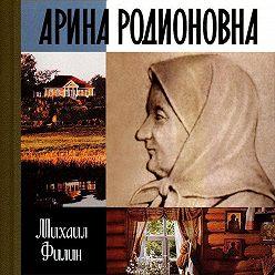 Михаил Филин - Арина Родионовна