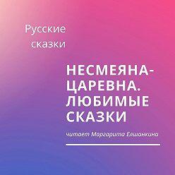 Русские сказки - Несмеяна-царевна. Любимые сказки