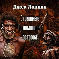 Джек Лондон - Страшные Соломоновы острова (спектакль)